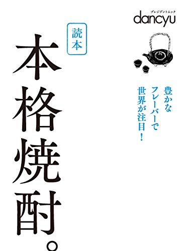 dancyu ムック 最新号 表紙画像