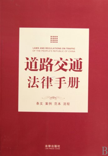 Download Road Traffic Laws Manual-Provisions, Cases, Examples, Processes (Chinese Edition) pdf