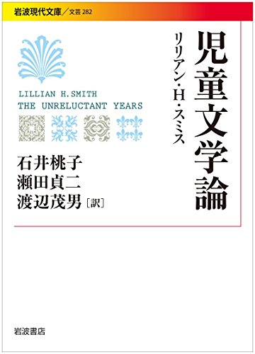 児童文学論 (岩波現代文庫)