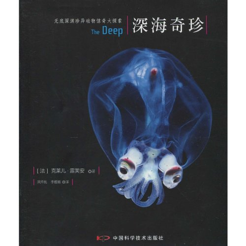 The Deep: The Extraordinary Creatures of the Abyss (Chinese Edition)