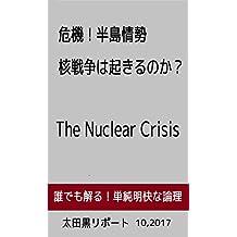 kiki hantoujyousei kakusennsouhaokirunnoka: The Nuclear Crisis ootaguro report (Japanese Edition)
