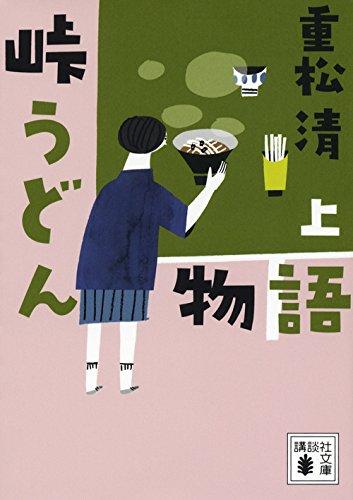 峠うどん物語 上 (講談社文庫)