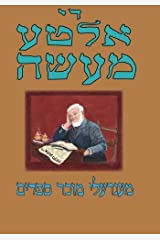 Di alte mayse (Yiddish Edition)