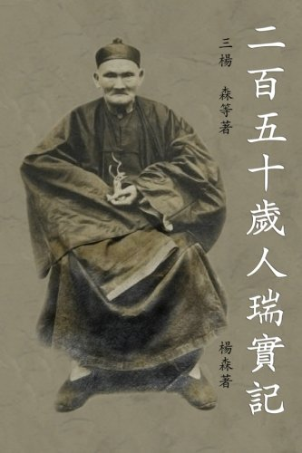 Er Bai Liu Shi Sui Ren Rui Shi Ji: An Authentic and True Record of the 250-Year-Old Man (Chinese Edition)