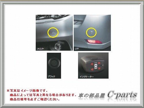 スバル エクシーガ【YAM YA5】 ボイスコーナーセンサー(4コーナー)【ブラック】[H4812YC000/H4812F2002×2] B00V2T47C0