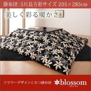 こたつ掛け布団 ブラウン×ベージュ フラワーデザイン (blossom) ブロッサム5尺長方形サイズ   B077QD6L6R