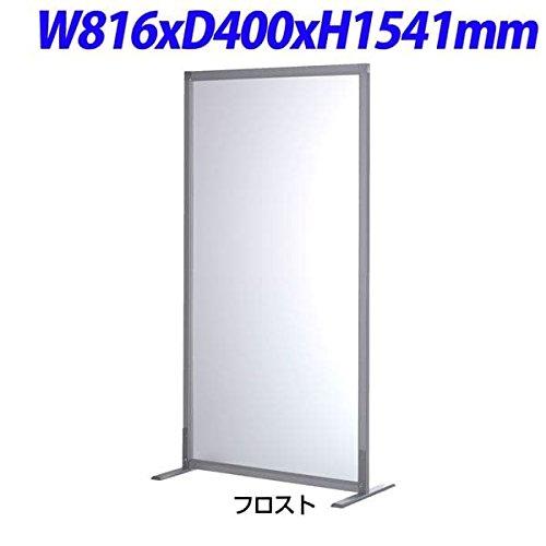 RFヤマカワ シンプルスクリーンW800 アジャスター脚 カラー:フロスト W816×D400×H1541mm RFSCR-FRS   B076D7G5DH