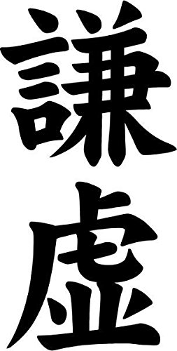 Amazon Humility Kenkyo Japanese Kanji Character Symbol Vinyl