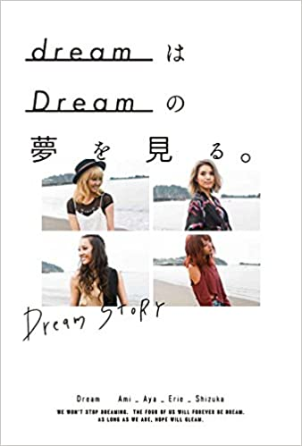 dreamはDreamの夢を見る。   Dre...