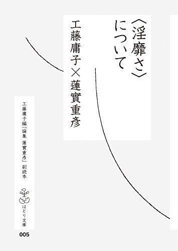 〈淫靡さ〉について (はとり文庫 5)