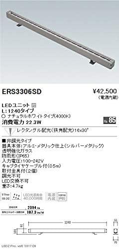 ENDO LED間接照明 アウトドアフラッドライト ナチュラルホワイト4000K 狭角 防雨形 ERS3306SD (ランプ付)