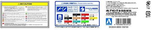 青島文化教材社 ムービーメカシリーズ No.6 ナイトライダー ナイト2000 K.I.T.T. SPM 1/24スケール プラモデル