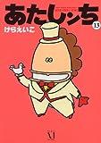 Atashin'chi Vol.13 [In Japanese]