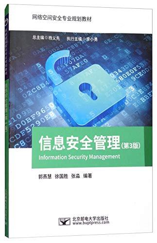 信息安全管理(第3版)/网络空间安全专业规划教材