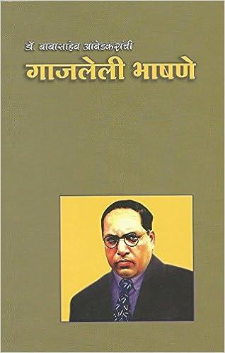Buy Books Written By Dr  Babasaheb Ambedkar (डॉ
