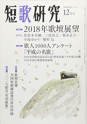 短歌研究2018年12月号(2019短歌年鑑)