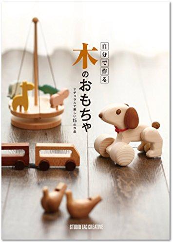 自分で作る木のおもちゃ―ナチュラルで美しい15の作品―