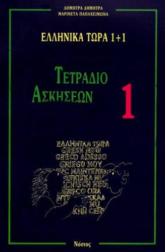 Ellinika Tora 1+1: Tetradio Askiseon 1 - Greek Now 1+1: Workbook 1: Bk. 1