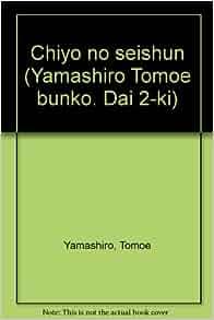no seishun (Yamashiro Tomoe bunko. Dai 2-ki) (Japanese Edition): Tomoe