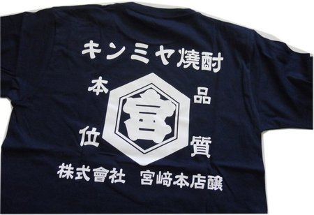 酒屋さんのTシャツ【キンミヤ焼酎(キッコーミヤ)】Tシャツ サイズ M