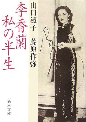 李香蘭 私の半生 (新潮文庫)