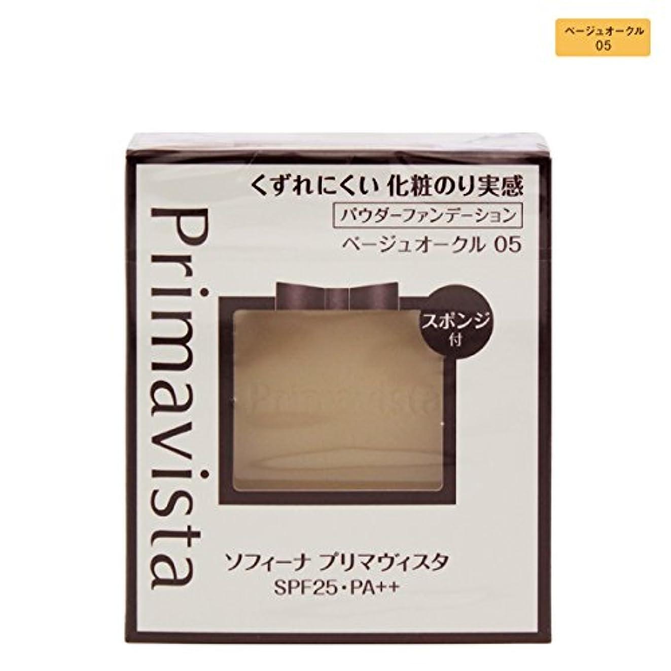 たまに途方もないポゴスティックジャンプソフィーナ プリマヴィスタ くずれにくい 化粧のり実感パウダーファンデーションUV ベージュオークル05 レフィル