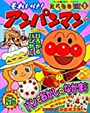 (Color wide Shogakukan) friends and candy friends bread and candy bread - one picture book fellow food Anpanman! (2001) ISBN: 4091106080 [Japanese Import]