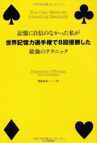 Kioku ni jishin no nakatta watakushi ga sekai kiokuryoku senshuken de hakkai yusho shita saikyo no tekunikku. pdf