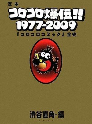 定本コロコロ爆伝!! 1977-2009 ~ 「コロコロコミック」全史