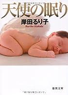 天使の眠り (徳間文庫)