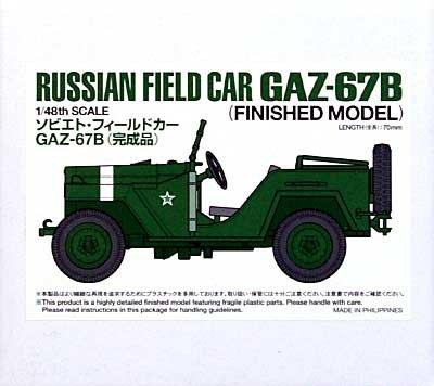 1/48ソビエトフィールドカーGAZ−67B【完成品】