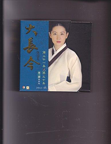 dae-jang-geum-aka-jewel-in-the-palace-boxset-3-vol21-30-boxset-3-21-30-