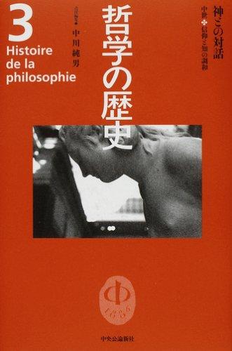 哲学の歴史〈第3巻〉神との対話―中世 信仰と知の調和