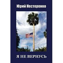 Ya ne vernus: Poems 2010 - 2018 (Russian Edition)