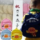 一升餅(誕生餅)紅白丸餅・アンパンマンリュック、小分け袋付き (リュックピンク)