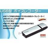 【販売元: ERAPIONEERSTORE】【定形外送料無料】USB型ボイスレコーダー 8GB内蔵/USBメモリ/大容量/長時間録音/携帯便利/操作簡単/ICレコーダー/ボイスレコーダー 小型 vr01-8gb