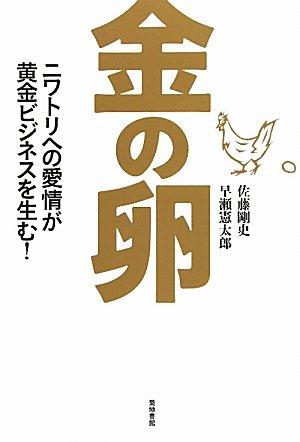 Download Kin no tamago : Niwatori eno aijō ga ōgon bijinesu o umu pdf epub