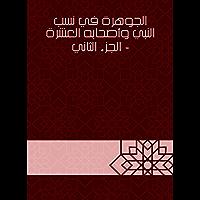 الجوهرة في نسب النبي وأصحابه العشرة - الجزء الثاني (Arabic Edition)