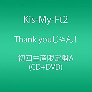 amazon thank youじゃん 初回生産限定盤a cd dvd kis my ft2
