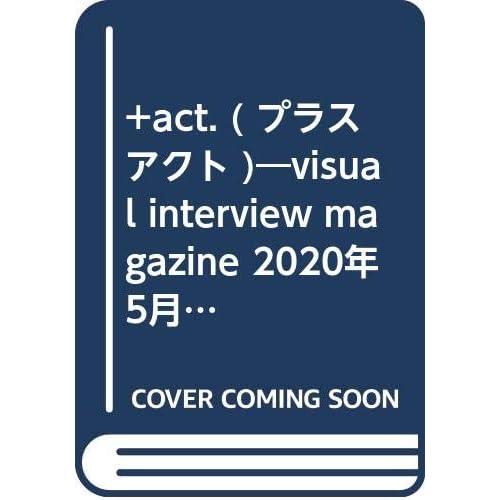 プラスアクト 2020年5月号 表紙画像