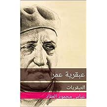 عبقرية عمر: العبقريات (Arabic Edition)