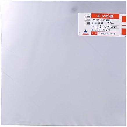 アクリサンデー 硬質塩ビ板 不透明タイプ サンデーシート 300mm×300mm 板厚 0.5mm ミラー 830 SS 0.5