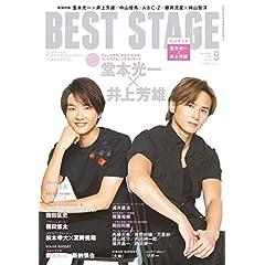 BEST STAGE 表紙画像