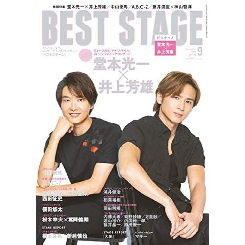 BEST STAGE 2020年9月号 表紙画像