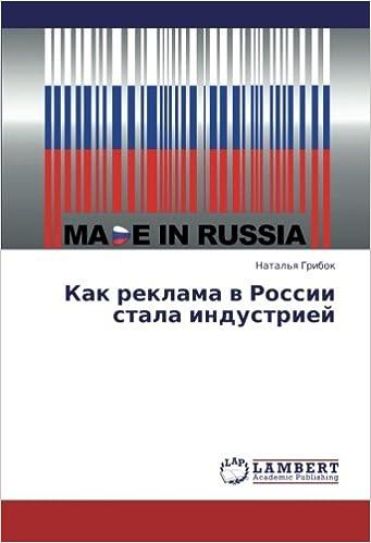 Kak reklama v Rossii stala industriey