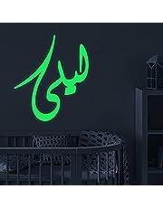 Glow in the dark wall decor - Arabic calligraphy Laila
