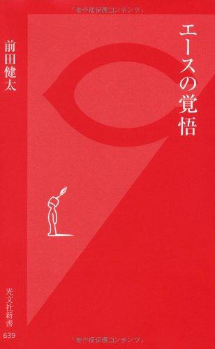エースの覚悟 (光文社新書)