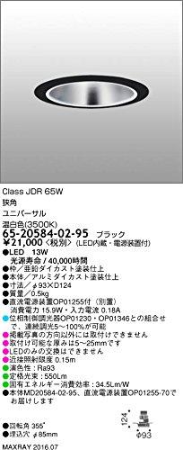 マックスレイ 照明器具 基礎照明 INFIT LEDユニバーサルダウンライト φ85 ストレートコーン 狭角 JDR65Wクラス 温白色(3500K) 連続調光 65-20584-02-95 B077B27YSQ