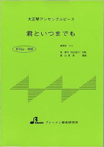 大正琴 楽譜