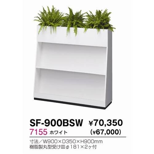 SF-900BSW フラワーボックス(ホワイト) B006LEIYX4